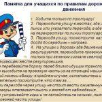 18043-instrukcii-dlya-uchaschihsya-shkoly-po-pdd