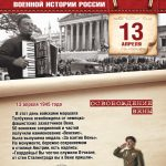 Pamyatnye-Daty_A4_13_aprelya