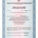 Лицензияна осуществление образовательной деятельности