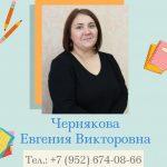 Чернякова Е.В.