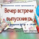 приглашение на вечер встречи выпускников Коточиги 2019