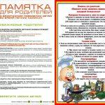 PAmyatka-roditelyam-Leto-pozhary-i-dr