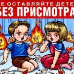profilaktika-detskoj-gibeli