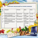 расписание консультаций на осенние каникулы