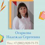 Огаркова Н.С.