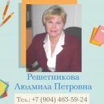 Reshetnikova-L.P.